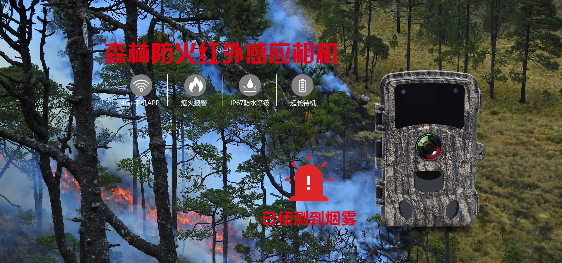 森林防火相机,林业相机,野生动物观察红外相机